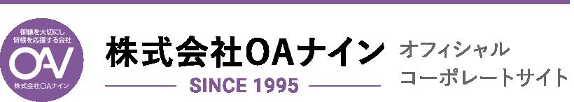 株式会社OAナイン|コーポレートサイト