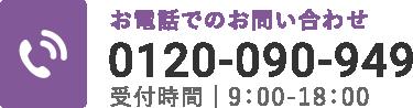 0120-090-949