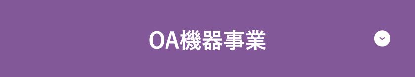 OA機器事業